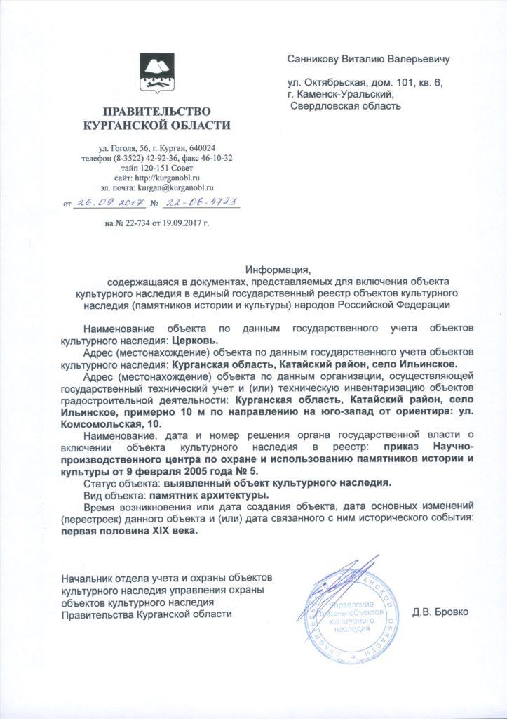 ВЫписка из ЕГРОКН по объекту Ильинская церковь Катайского района Курганской области